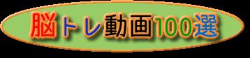 この画像は、このウエブサイト「脳トレ動画100選 ~おすすめYoutube&人気ランキング~」のロゴマークです。